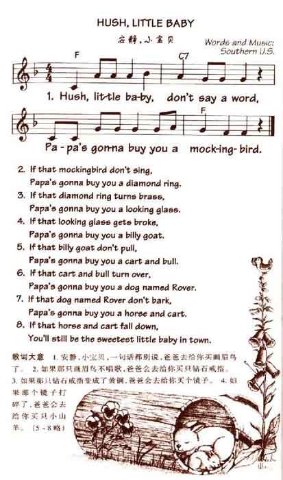 儿童英语歌曲 hush little