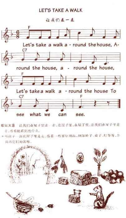 儿童英语歌曲 lets take